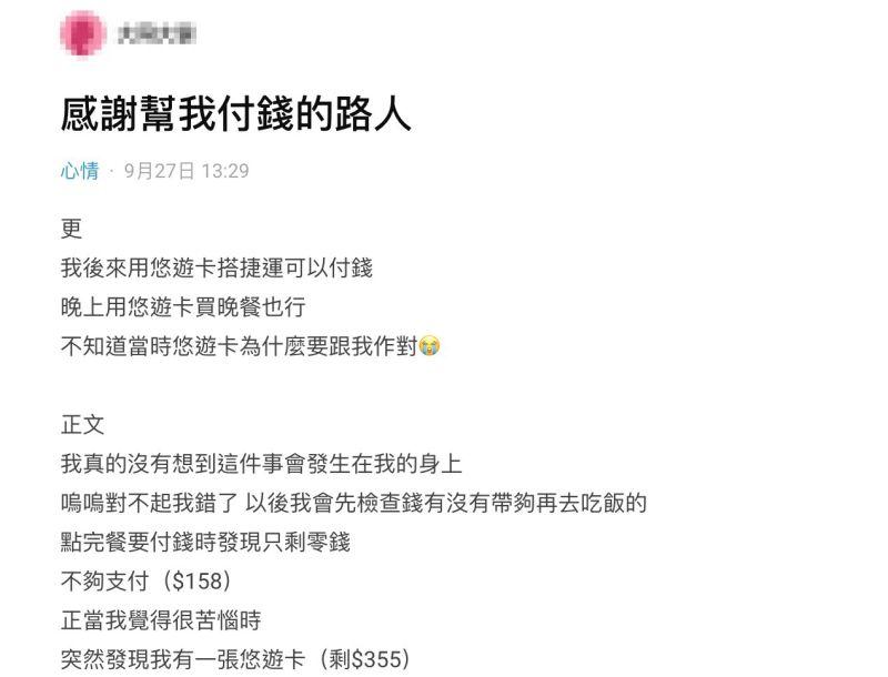 ▲女網友在社群平台《Dcard》上發文。(圖/翻攝自《Dcard》)
