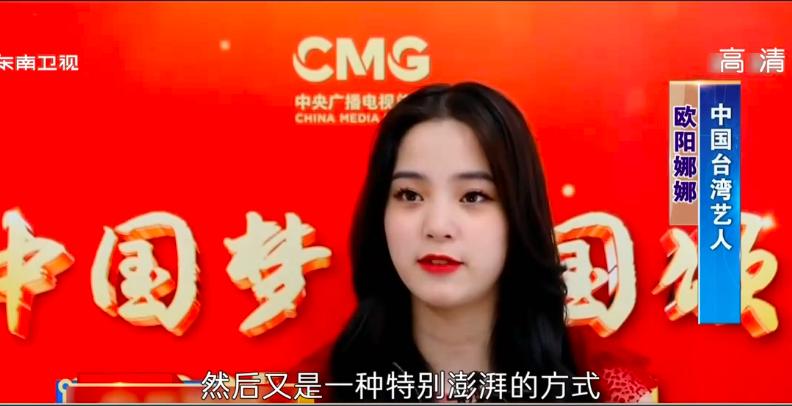 中國官媒跳出來為歐陽娜娜護航 痛批台灣當局太「癲狂」