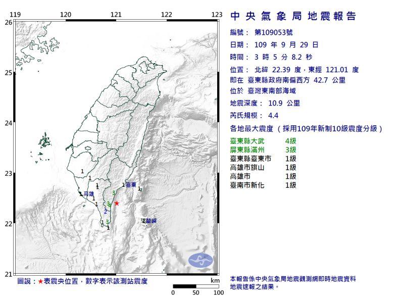 ▲今(29)日台東外海發生芮氏規模4.4地震。(圖/翻攝自中央氣象局官網)