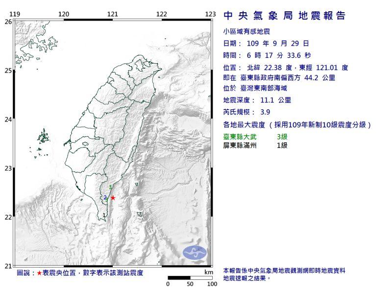 ▲今(29)日凌晨6點17分台東外海發生芮氏規模3.9地震。(圖/翻攝自中央氣象局官網)