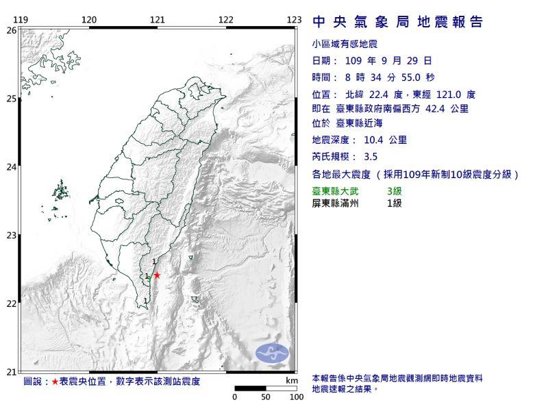 ▲今(29)日凌晨8點34分台東外海發生芮氏規模3.5地震。(圖/翻攝自中央氣象局官網)