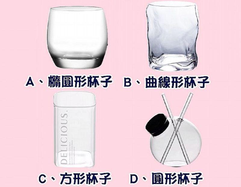 測過都說準!最喜歡哪個<b>杯子</b>形狀?秒解你的「真實人格」