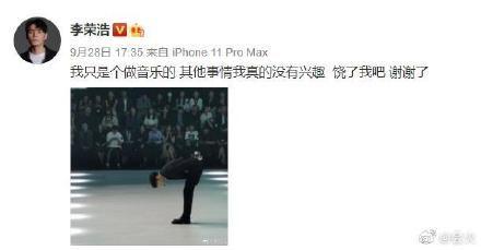 ▲李榮浩發文表示「饒了我吧」,引起討論。(圖/翻攝微博)