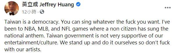 ▲黃立成聲援歐陽娜娜,重炮抨擊台灣政府。(圖/黃立成臉書)