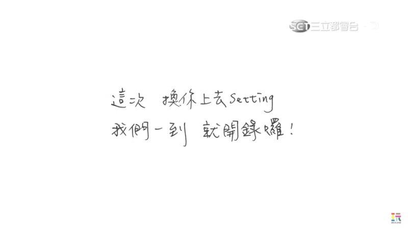 ▲製作單位透露小鬼託夢內容。(圖/綜藝玩很大YouTube)