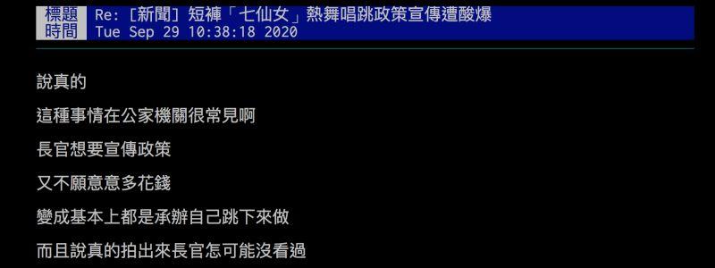 ▲網友認為台灣公家機關經常要求「低成本高品質」,直言這「怎麼可能?」(圖/翻攝自批踢踢)