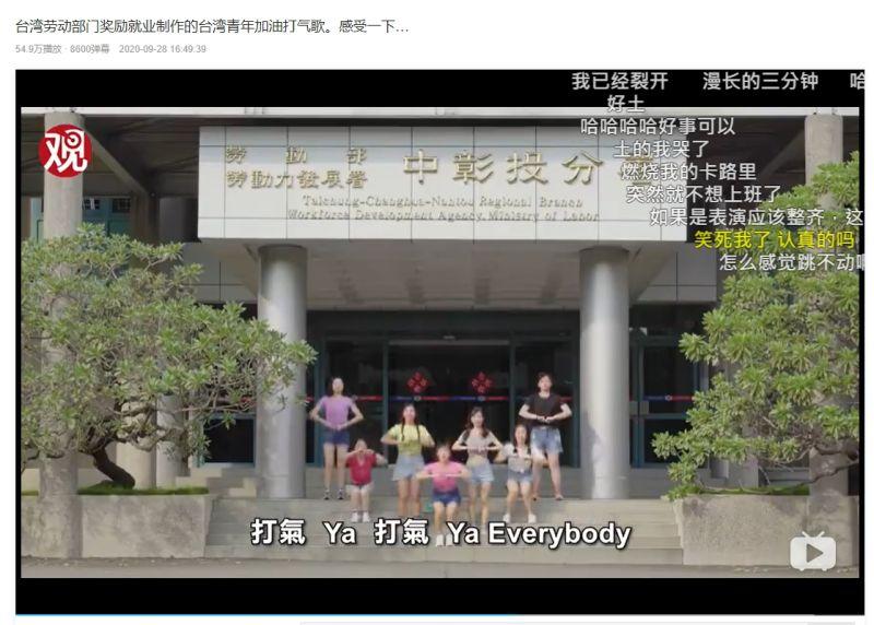 ▲(圖/翻攝自中國影音平台《bilbili》)