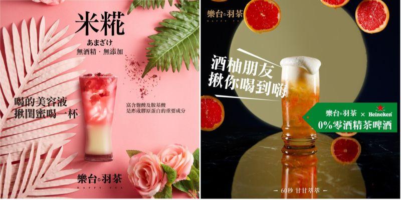 廣編/樂台羽茶潮文青茶啤酒 一解今秋渴