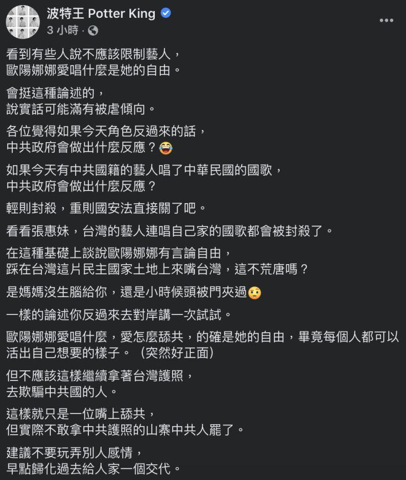▲波特王的「超中肯建議」,獲得廣大網友的讚賞。(圖/翻攝自《波特王臉書》