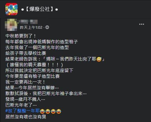 ▲(圖/翻攝自臉書《爆廢公社》)