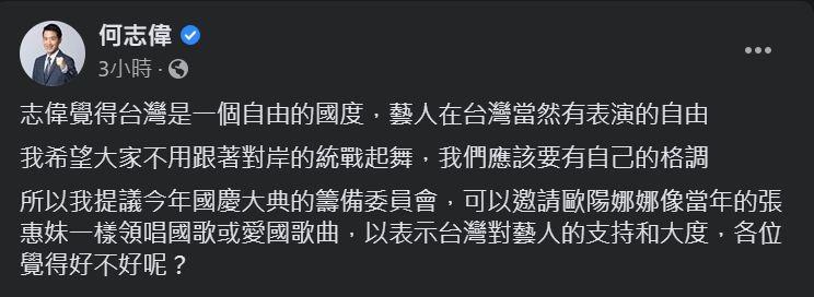 ▲針對歐陽娜娜的爭議,民主進步黨籍立法委員何志偉也發文曝光解方。(圖/翻攝何志偉臉書)