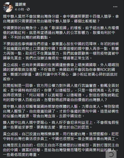 ▲(圖/翻攝自溫朗東臉書)