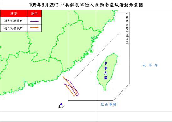 ▲國防部29日晚間表示,共機兩架次運8反潛機侵我西南空域。(圖/國防部提供)