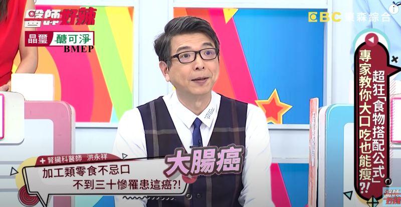 ▲腎臟科醫師洪永祥在節目《醫師好辣》中分享臨床案例。(圖/翻攝自《醫師好辣》YouTube頻道)