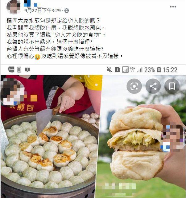 ▲有網友透露,自己日前跟老闆說想吃水煎包,不料老闆卻說那是「窮人才會吃的食物」,讓她聽後很傷心。(圖/翻攝自臉書社團《爆廢公社》)
