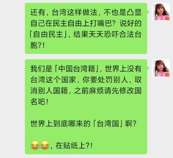 ▲劉樂妍痛批台灣政府,砲火不小。(圖/劉樂妍微博)
