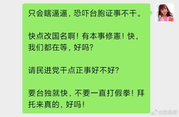 ▲劉樂妍力挺歐陽娜娜,痛批台灣政府,砲火不小。(圖/劉樂妍微博)