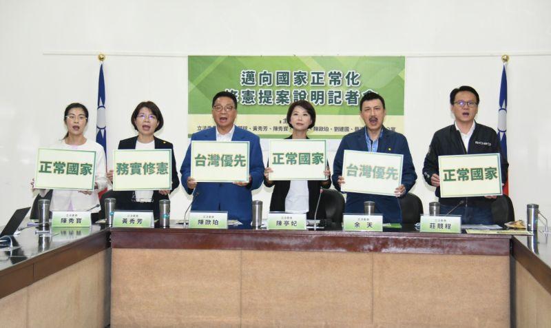 推動台灣優先 綠營立委提出「邁向國家正常化」修憲草案