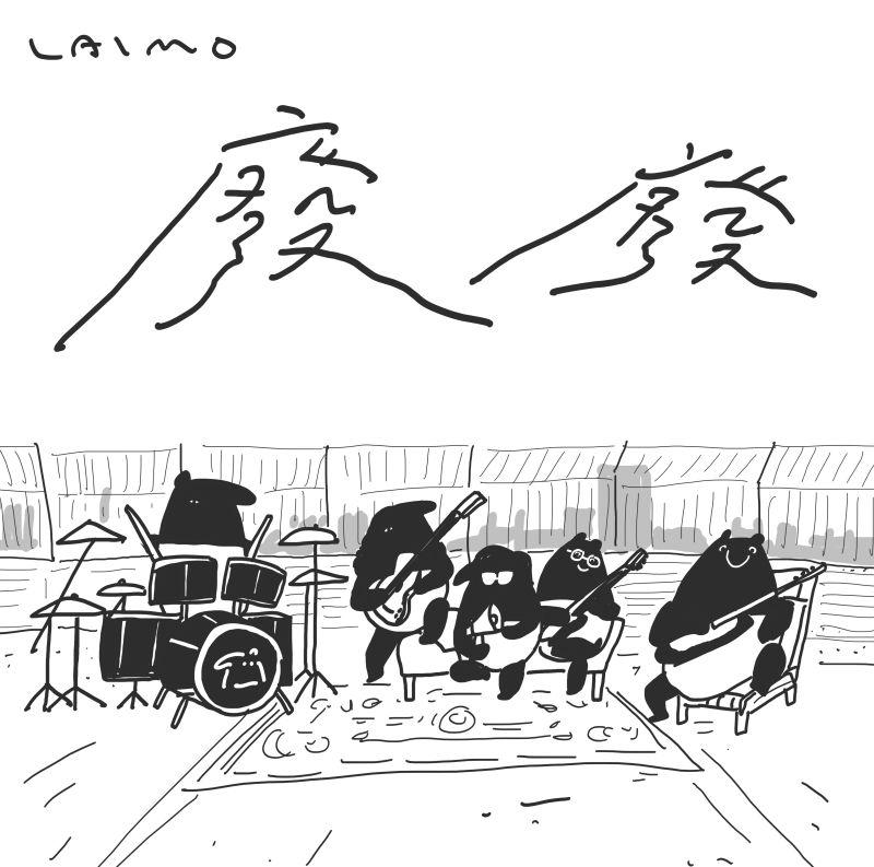 ▲麋先生與圖文作家馬來貘Cherng合作。(圖/相信音樂提供)