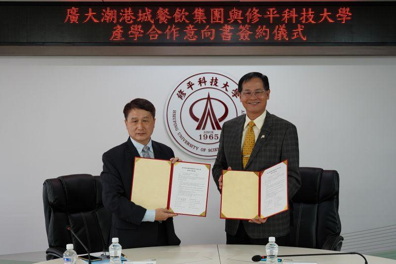 科大與餐飲集團簽署MOU <b>產學合作</b>培育專業人才