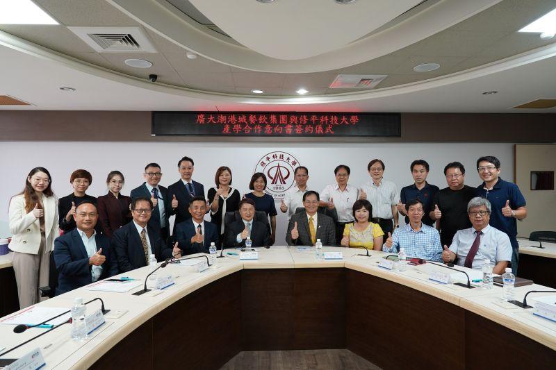 ▲修平科技大學與潮港城餐飲集團簽署MOU