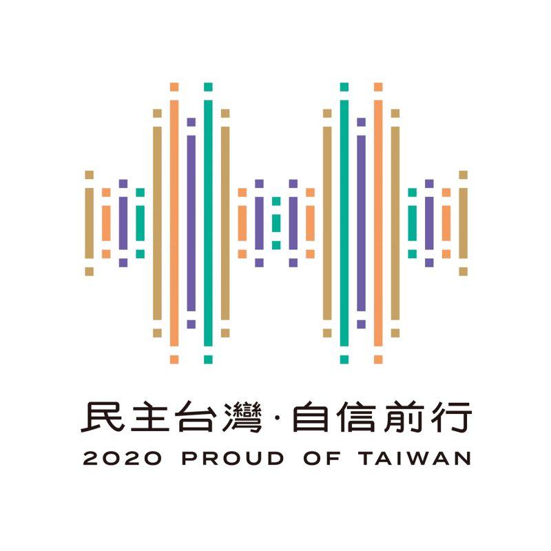 ▲2020國慶焰火主視覺設計。(圖/中華民國讚國慶臉書)