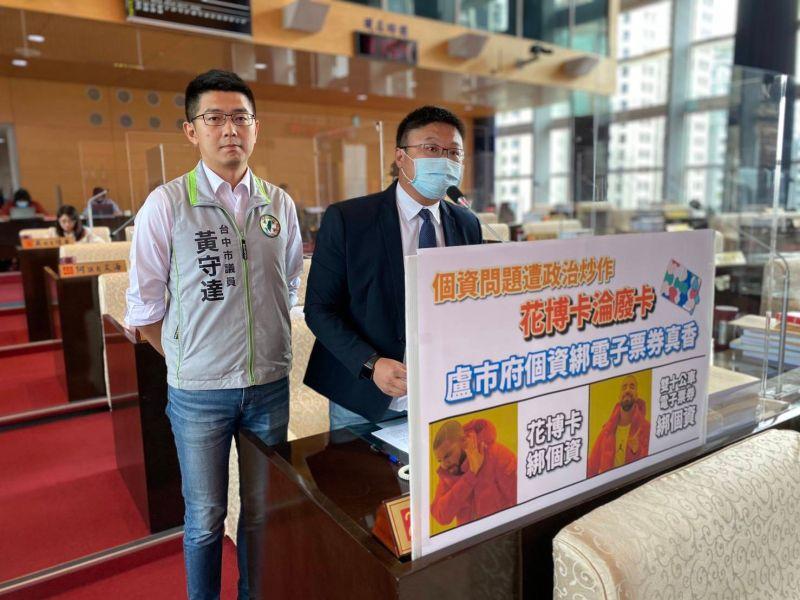 台中市民限定電子票券綁個資 議員批:把市民當傻子