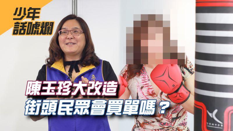 【NOW少年】女戰神變小姊姊 陳玉珍的形象大<b>改造</b>