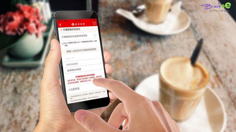 ▲跨行轉帳用手機號碼也行,8家銀行率先開辦「手機門號跨行轉帳服務」。(圖/遠東銀行提供)