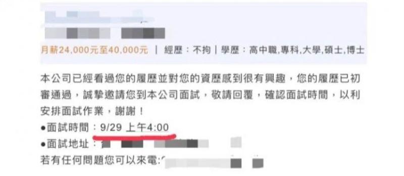 ▲原PO收到面試邀約,但時間卻在凌晨4點。(圖/翻攝Dcard)