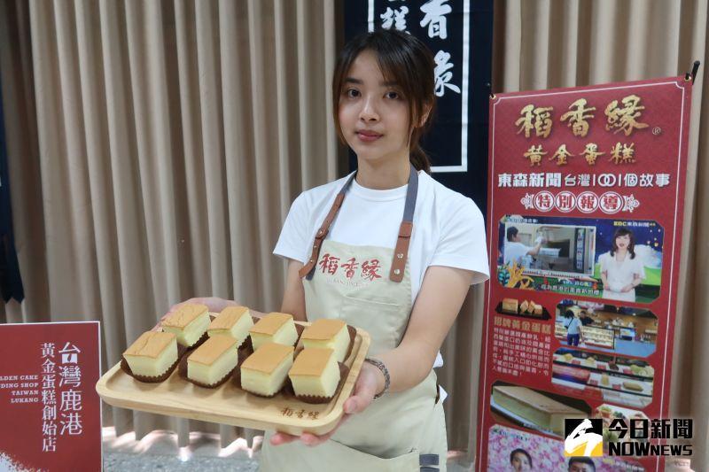▲稻香緣黃金蛋糕。(圖/記者陳雅芳攝,2020.09.30)