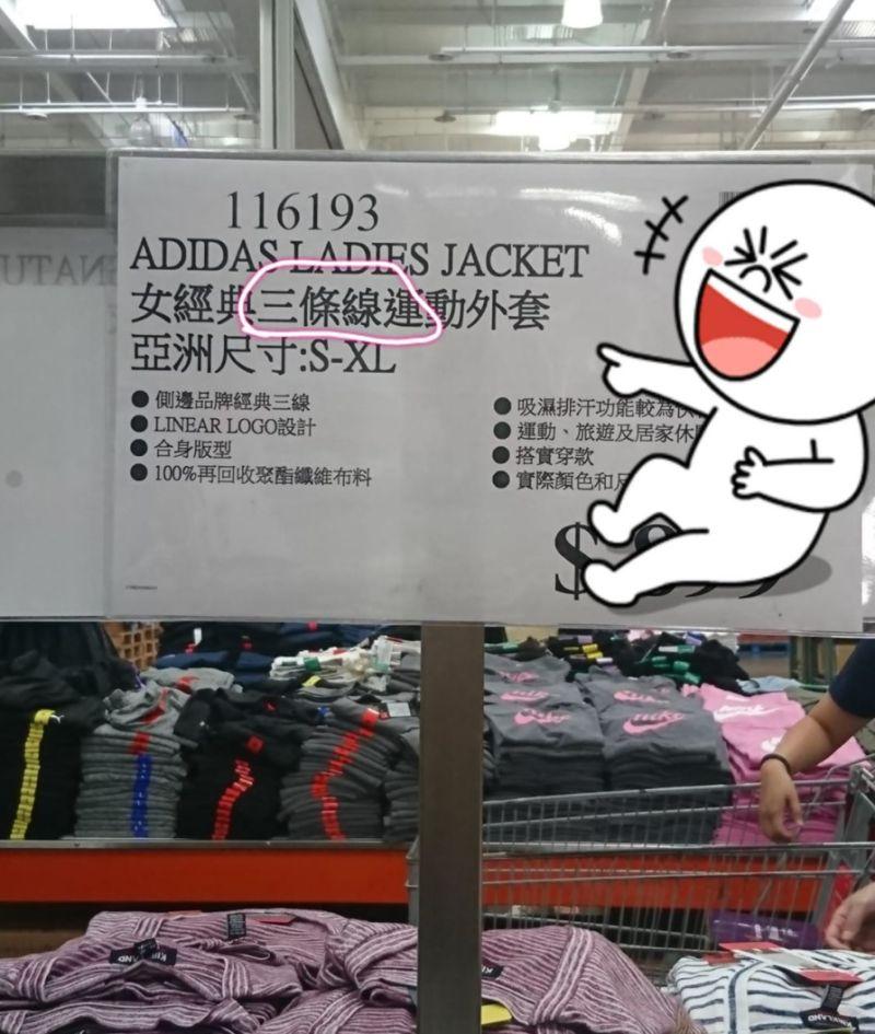 ▲女網友在好市多看到了一款愛迪達外套,當她抬頭細看產品介紹時,讓她不禁直呼這是「神翻譯」。(圖/翻攝自《Costco好市多