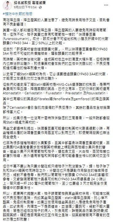 ▲招名威教授臉書全文。(圖/翻攝自招名威臉書)