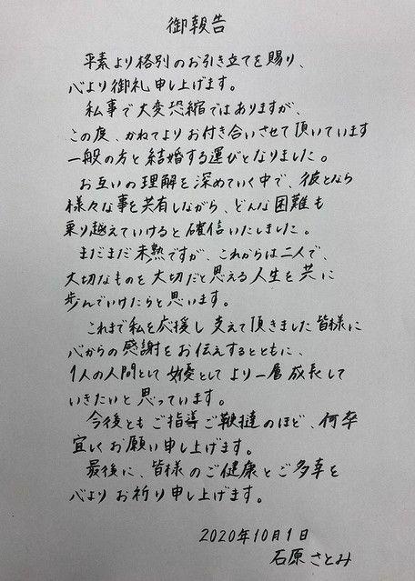 ▲石原聰美親筆信宣布結婚喜訊。(圖/翻攝自news24ntv的推特)