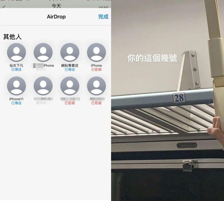 ▲網友為搭救女學生,使用iPhone的Airdrop功能,將照片傳給車廂的人,沒想到得到不少人回應。(圖/翻攝Dcard)