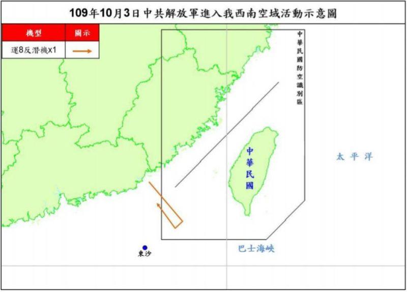 ▲國防部3日晚間表示,共機有1架次運8反潛機擾台。(圖/國防部提供)