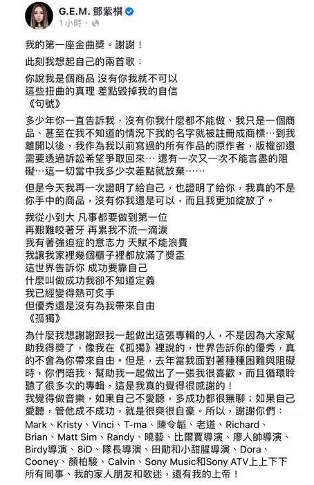 ▲鄧紫棋嗆前東家臉書全文。(圖/鄧紫棋臉書)