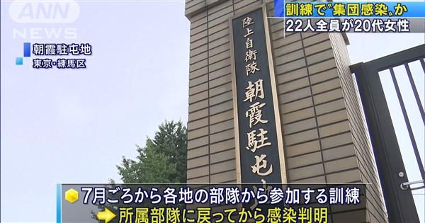 參加日本陸上自衛隊訓練課程 22名女隊員染疫