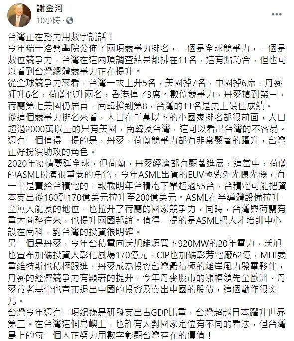 ▲謝金河臉書全文。(圖/翻攝自謝金河臉書)