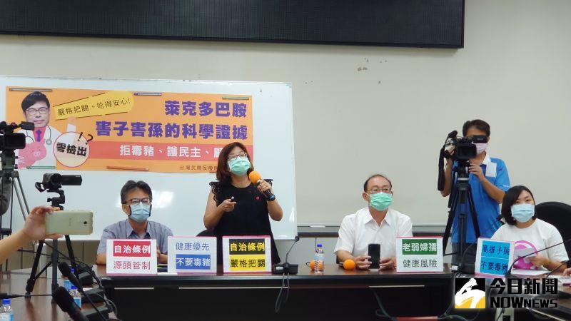 由多個民間團體組成的台灣民間反瘦肉精毒豬聯盟,到高雄市議會舉辦瘦肉精(萊克多巴胺)健康危害說明會。(圖/記者鄭婷襄攝)