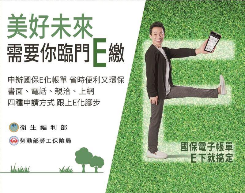 廣編/<b>國民年金</b>申辦電子帳單 讓你禮物抽不完!