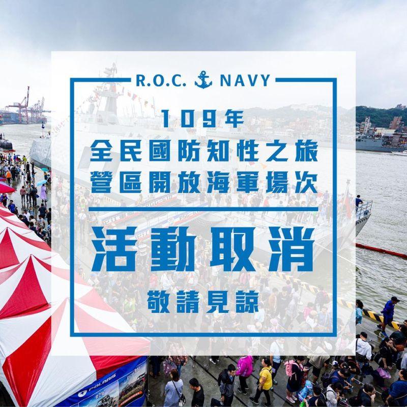 防疫考量避免群聚感染 10月31日海軍左營基地開放取消