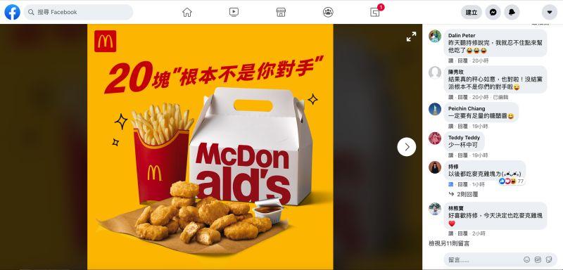 金曲新人大呼「想吃雞塊」麥當勞速回:根本不是你對手