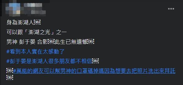 ▲原PO在澎湖遇上彭于晏,也興奮向廣大網友炫耀。(圖/翻攝爆廢公社臉書)