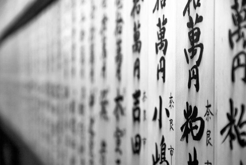 ▲書法、漢字、日文