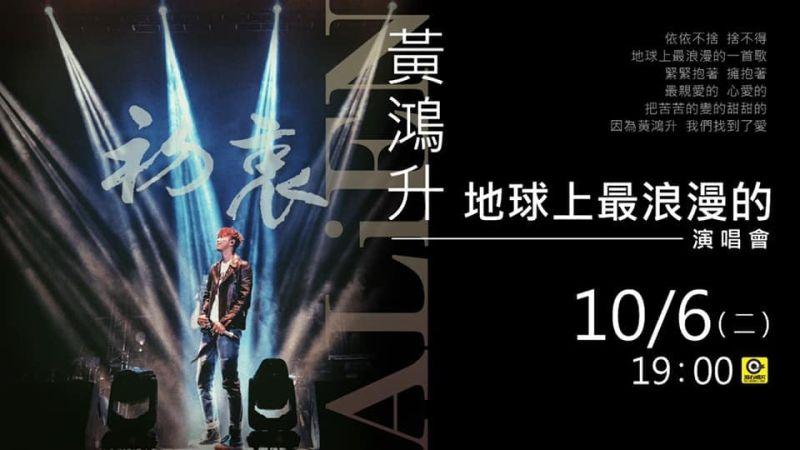 ▲小鬼「地球上最浪漫的演唱會」追思音樂會今晚舉行。(圖/黃鴻升臉書)