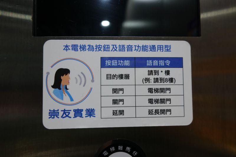 不用再「按」電梯!大學宿舍聲控搭電梯防疫