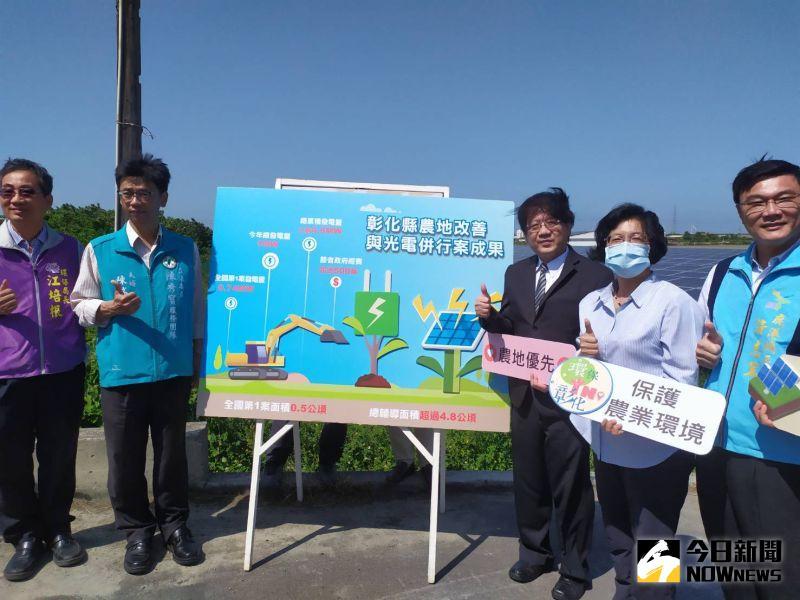 影/共創三贏 彰縣完成全國唯一汙染農地進行太陽能種電