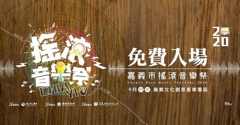 ▲嘉義市政府邀請大家國慶連假來嘉義市熱情搖滾。〔圖/嘉市府提供2020.10.06〕