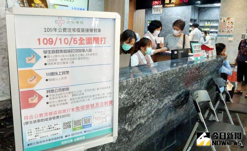 ▲今年因武漢肺炎影響,公費流感疫苗詢問度熱烈。(圖/記者陳雅芳攝,2020.10.06)